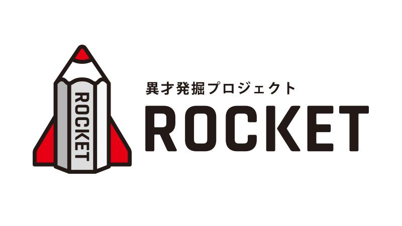 ROCKETプロジェクト
