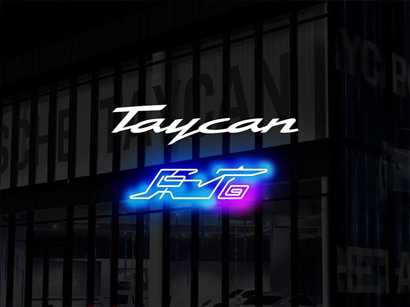 「Porsche Taycan Popup Harajuku」のご案内